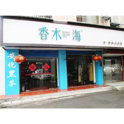 海南香木海经销商