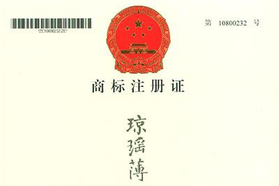 琼瑶薄商标注册证