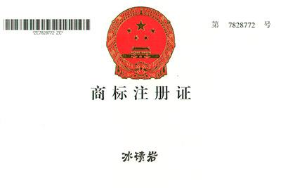 冰碛岩商标注册证