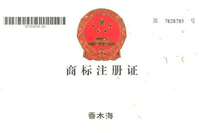 香木海商标注册证