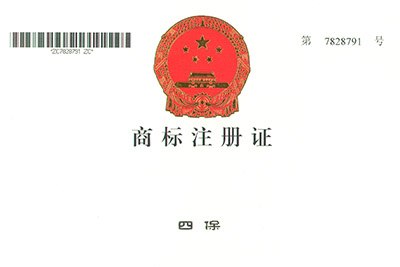 四保商标注册证