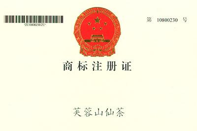 芙蓉山仙茶商标注册证
