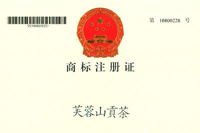 芙蓉山贡茶商标注册证