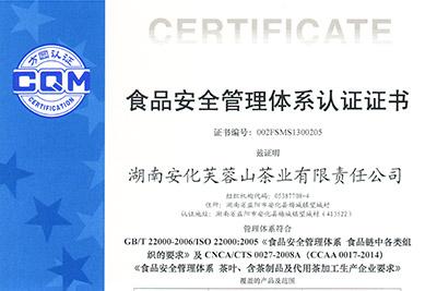 食品管理体系认证
