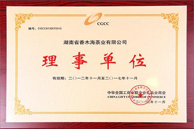 中华全国工商业联合会礼品业商会理事单位