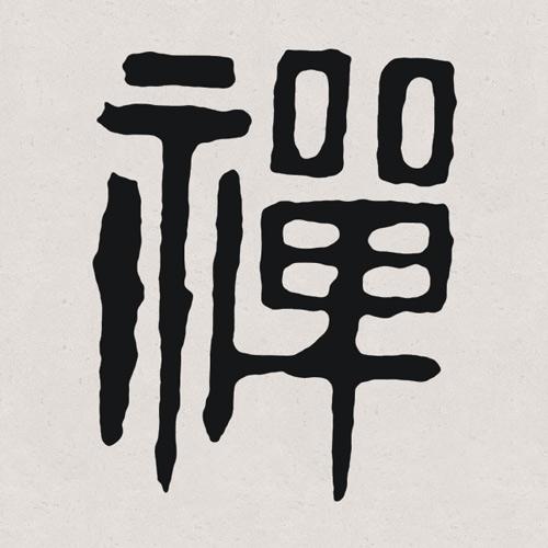 甲骨文解释:什么是禅,什么是茶禅一味