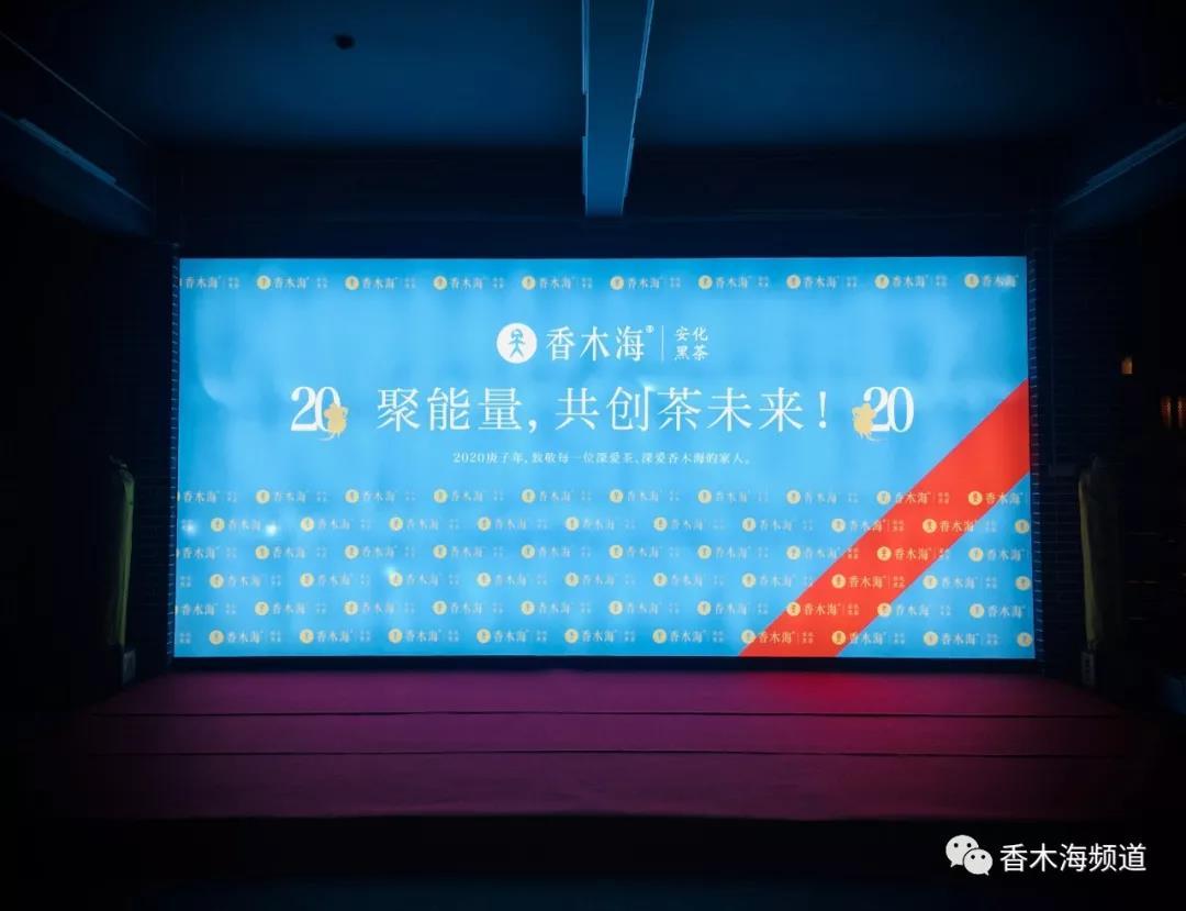 """香木海茶业""""聚能量,共创茶未来""""2019年年会圆满落幕!"""