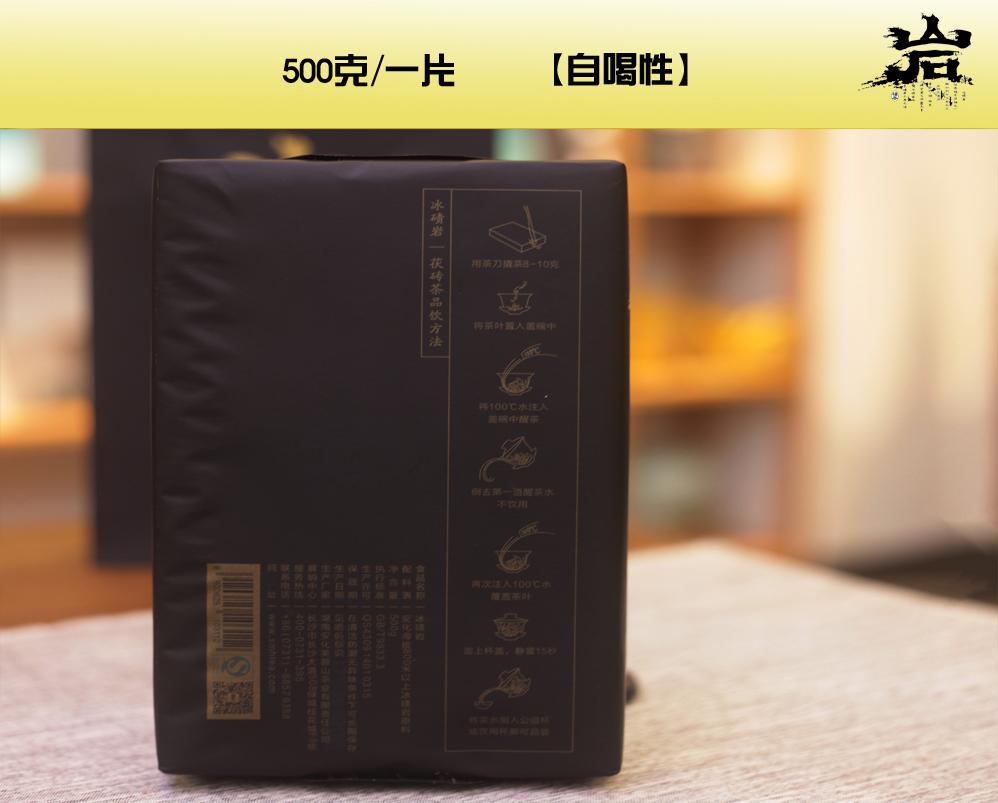 安化黑茶冰碛岩