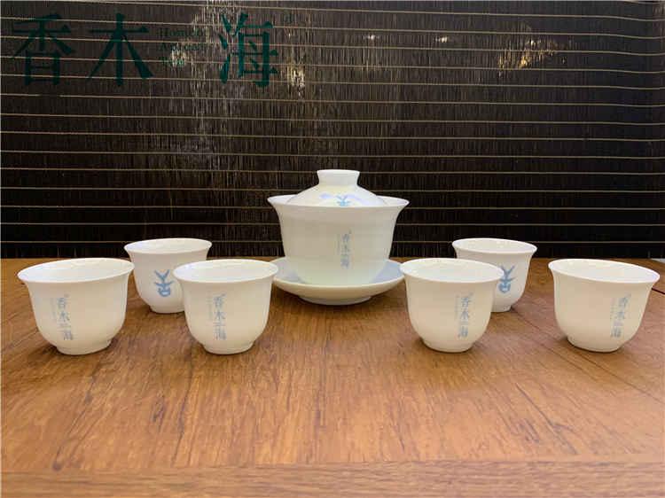香木海茶具